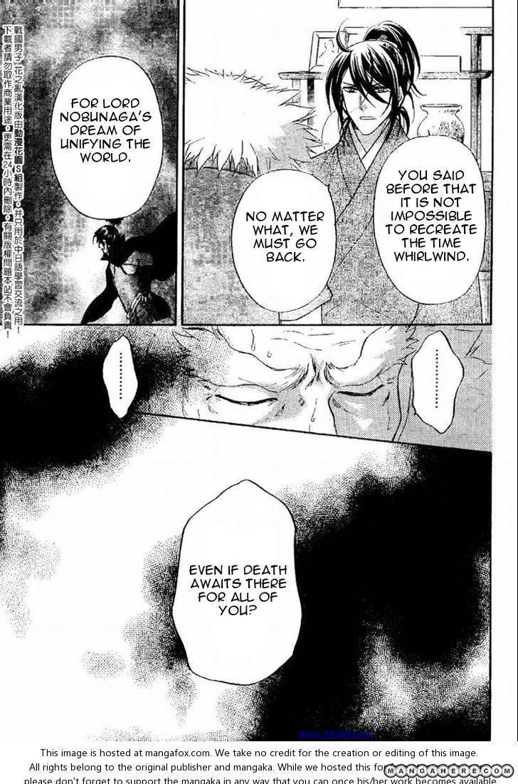 Sengoku Danshi Hana no Ran 6 Page 3