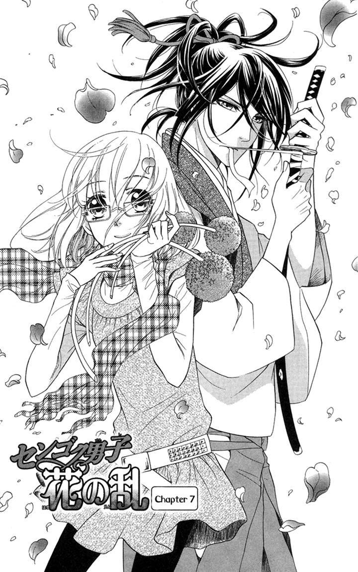 Sengoku Danshi Hana no Ran 7 Page 1