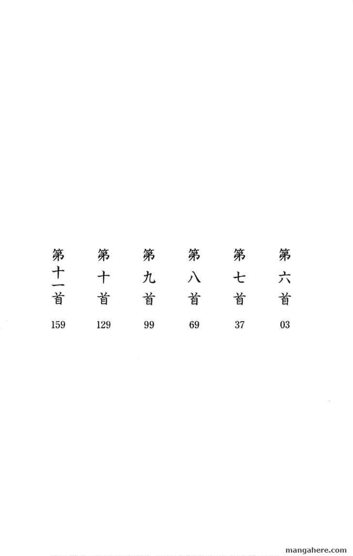 Chihayafuru 6 Page 2