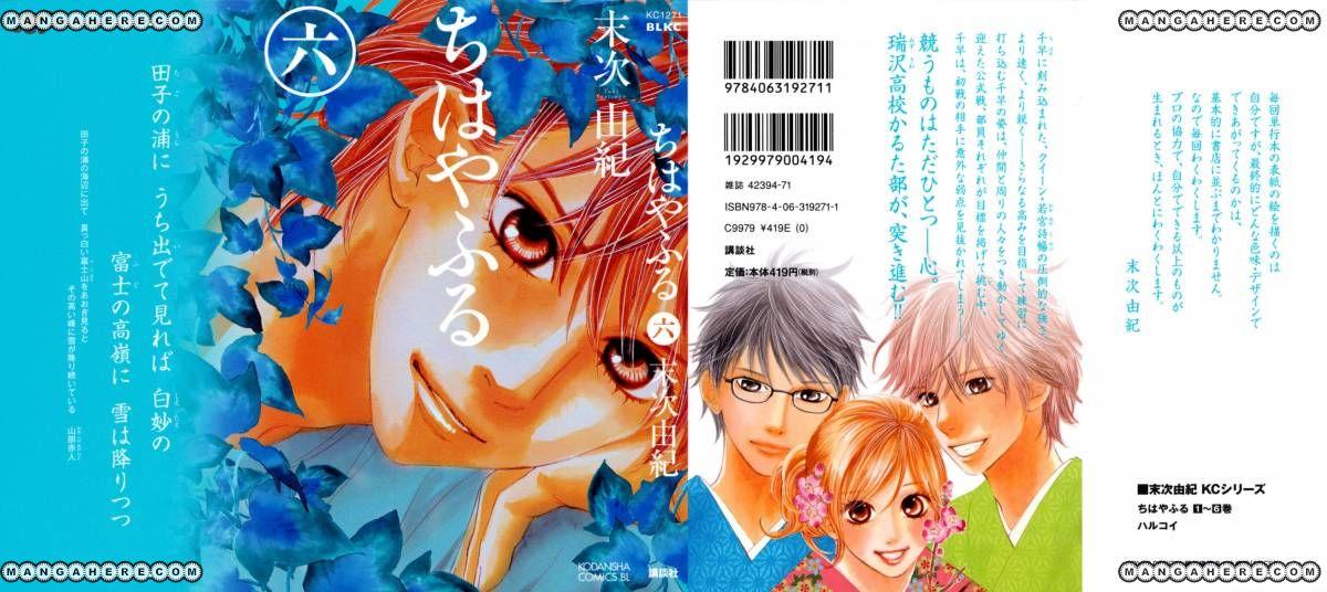 Chihayafuru 30 Page 1