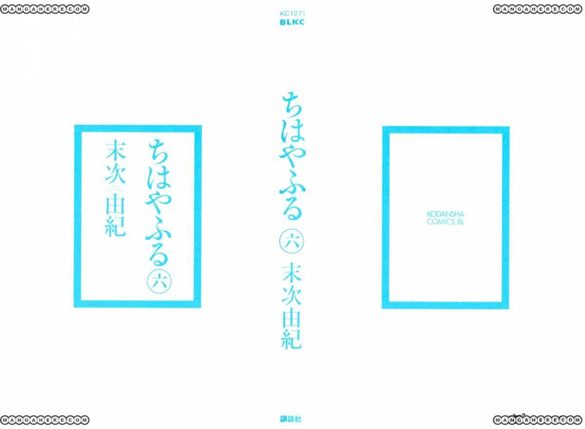 Chihayafuru 30 Page 2