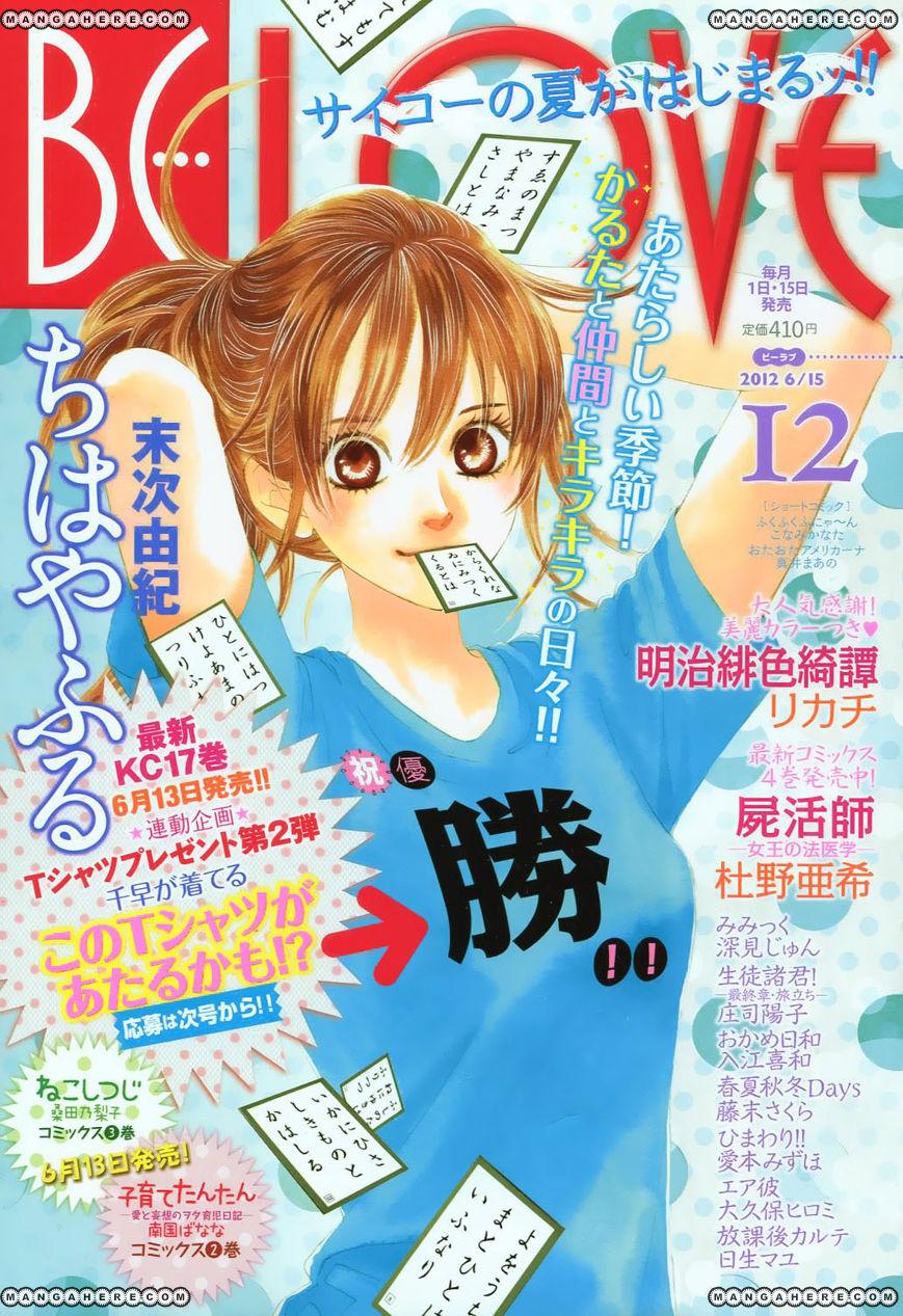 Chihayafuru 94 Page 1