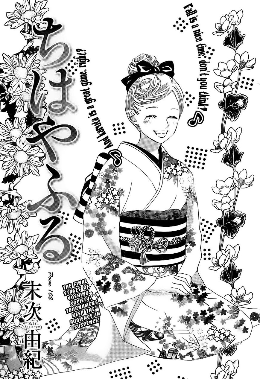 Chihayafuru 102 Page 1