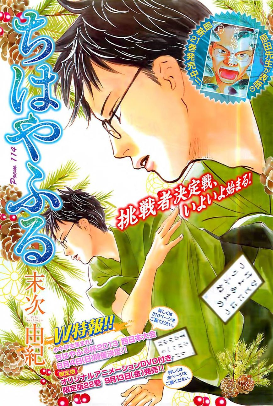 Chihayafuru 114 Page 1