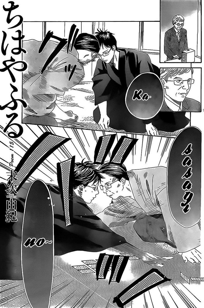Chihayafuru 115 Page 1