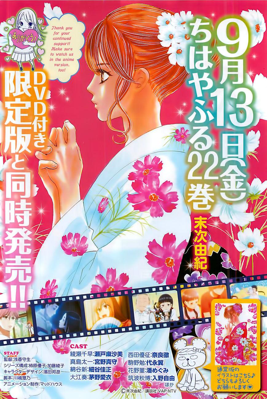 Chihayafuru 118 Page 2