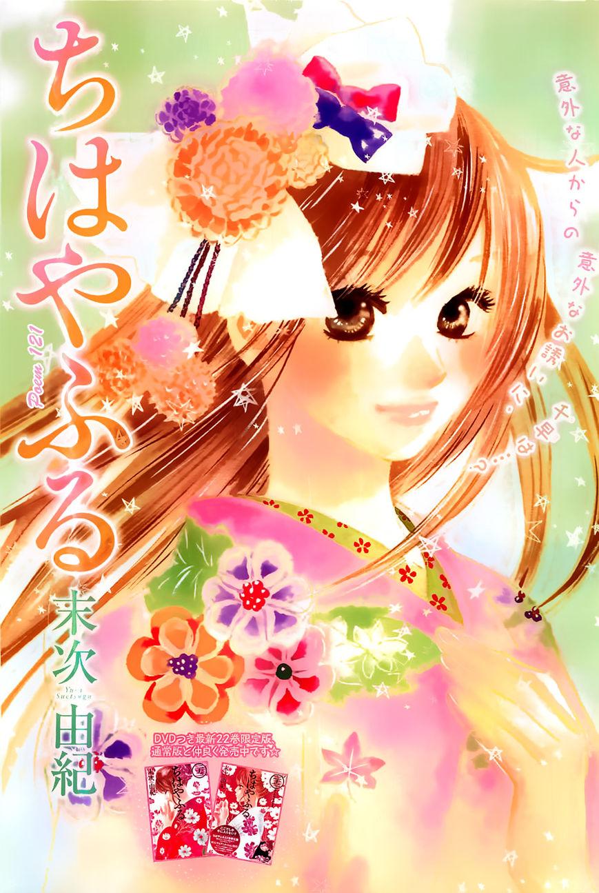 Chihayafuru 121 Page 1