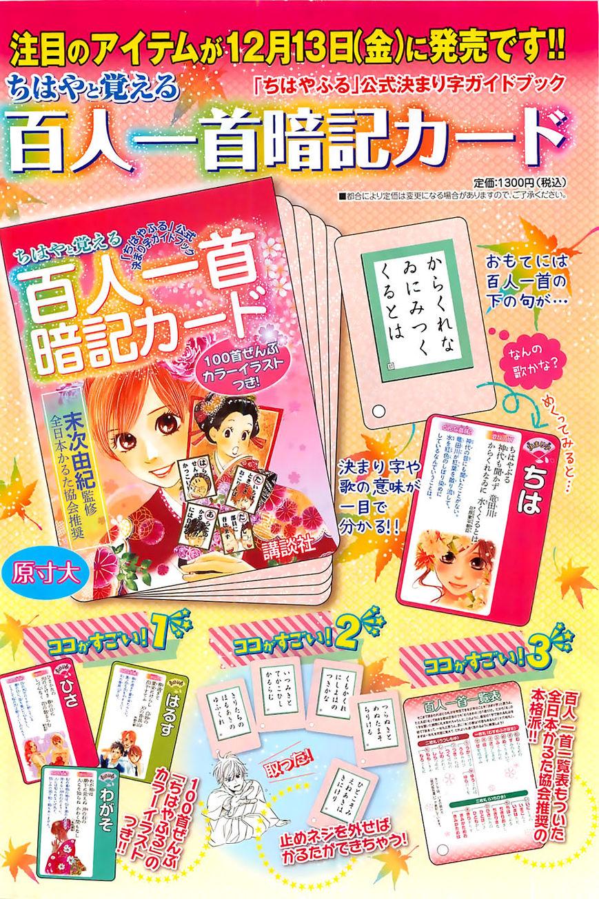Chihayafuru 121 Page 2