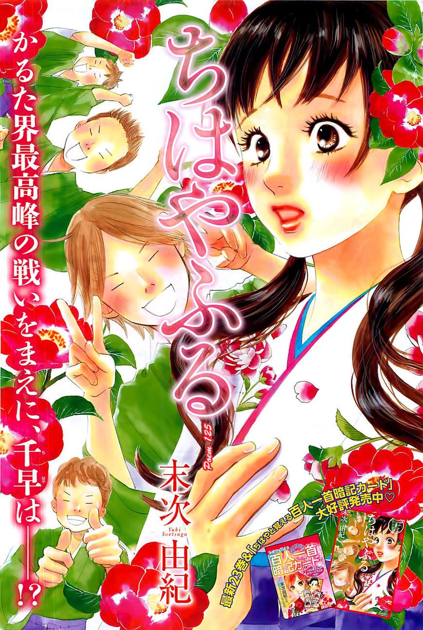Chihayafuru 125 Page 1