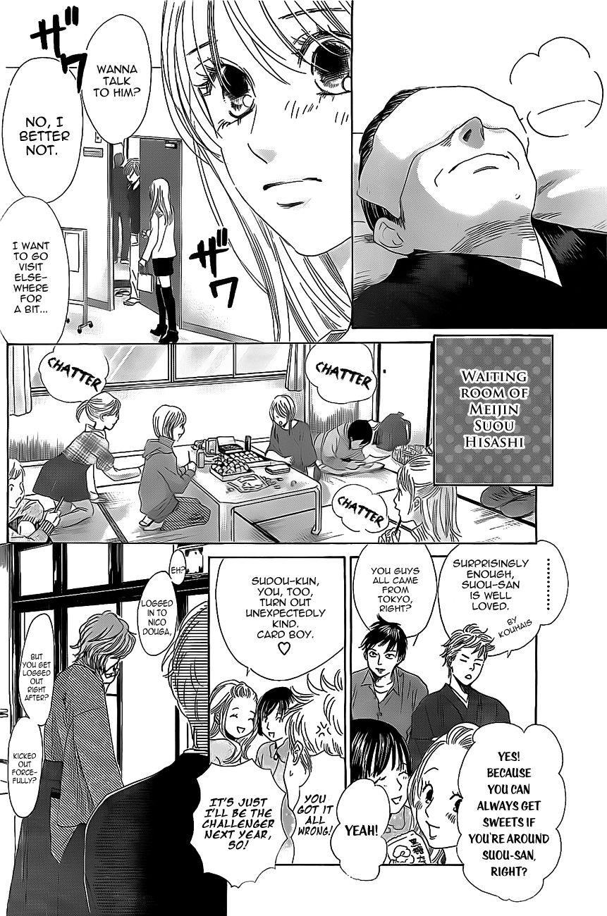 Chihayafuru 126 Page 2