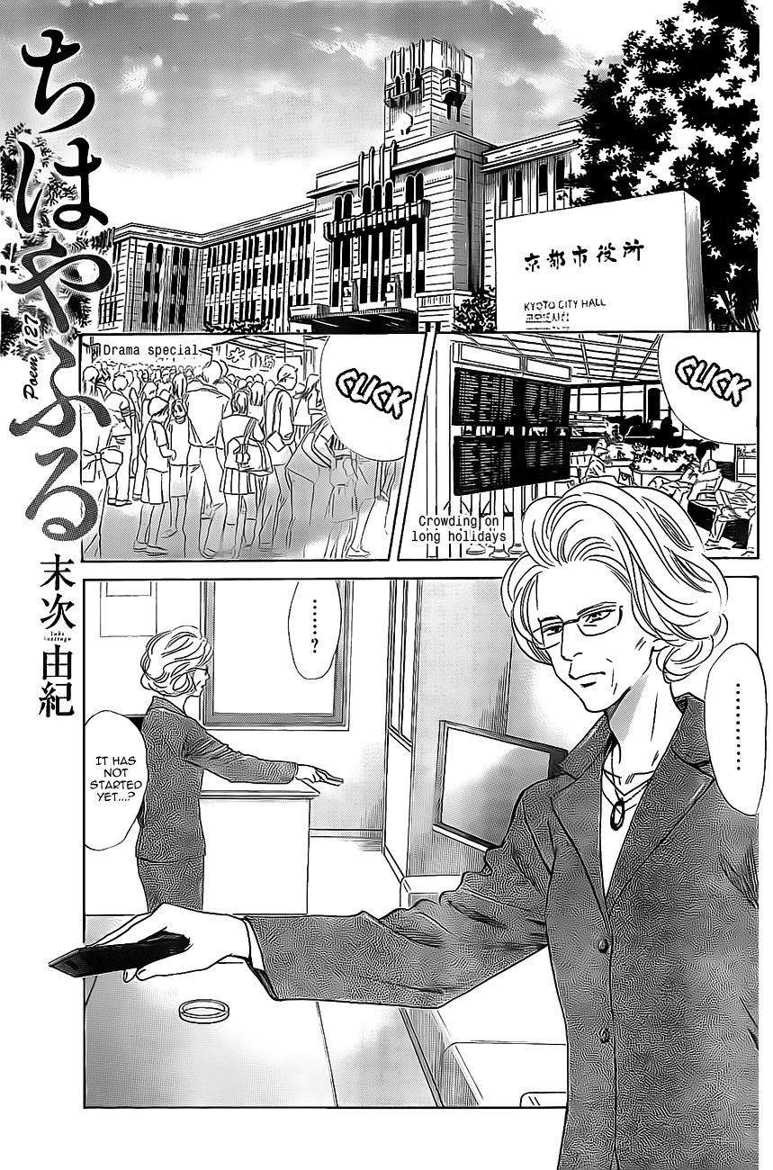 Chihayafuru 127 Page 1