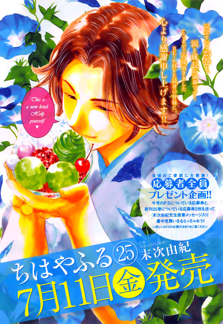 Chihayafuru 133 Page 1