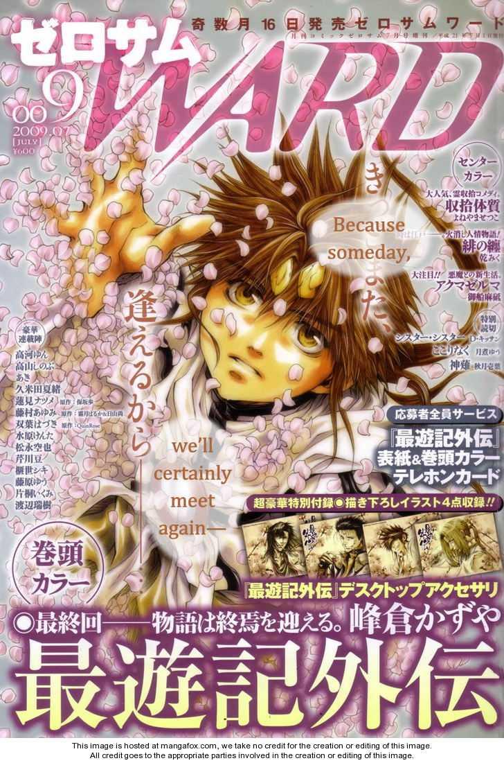Saiyuki Gaiden 34 Page 1