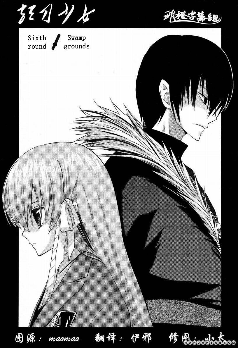 Shinakoi 6 Page 1