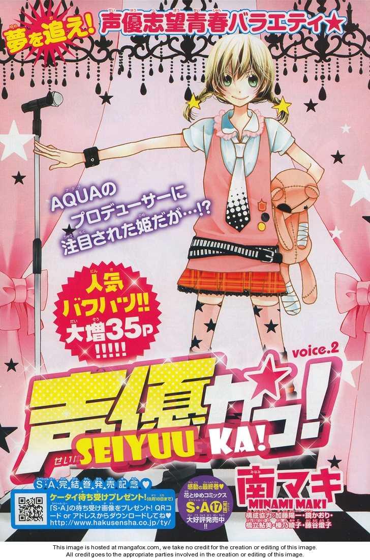 Seiyuu Ka-! 2 Page 2