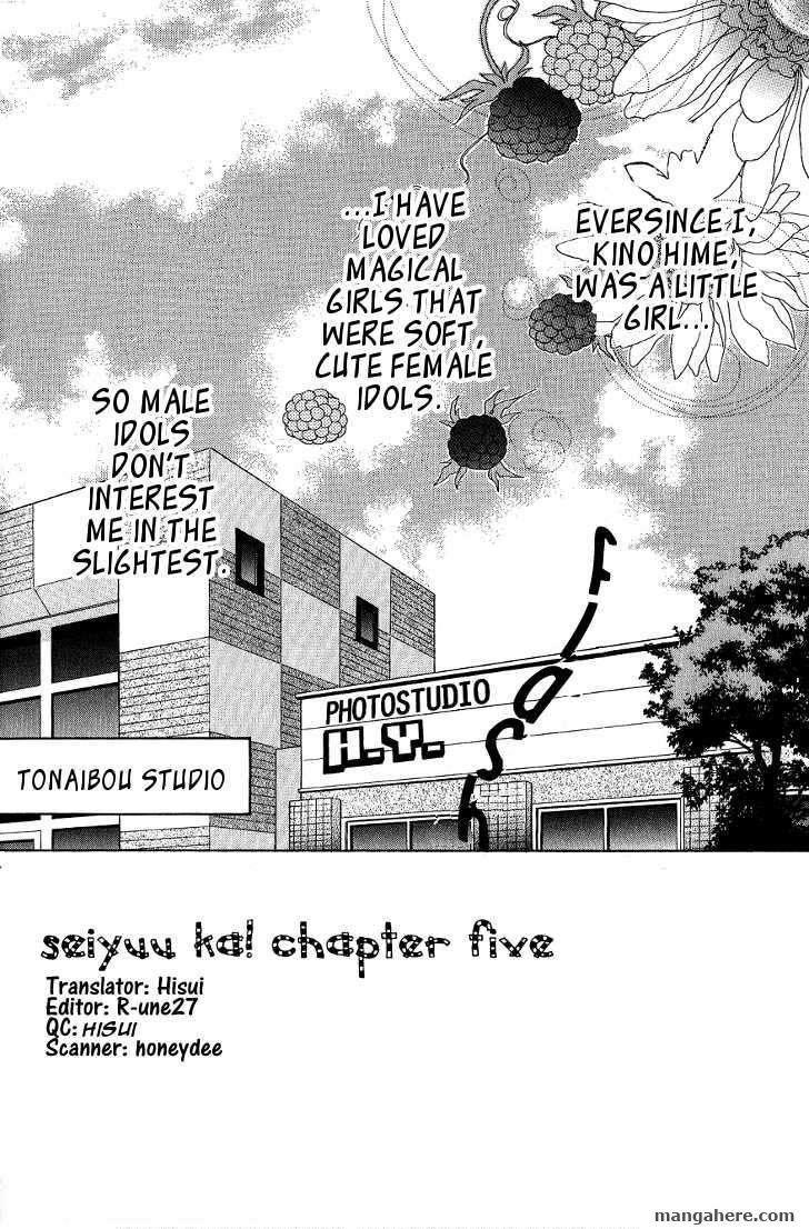 Seiyuu Ka-! 5 Page 1