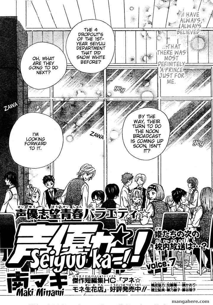 Seiyuu Ka-! 7 Page 2