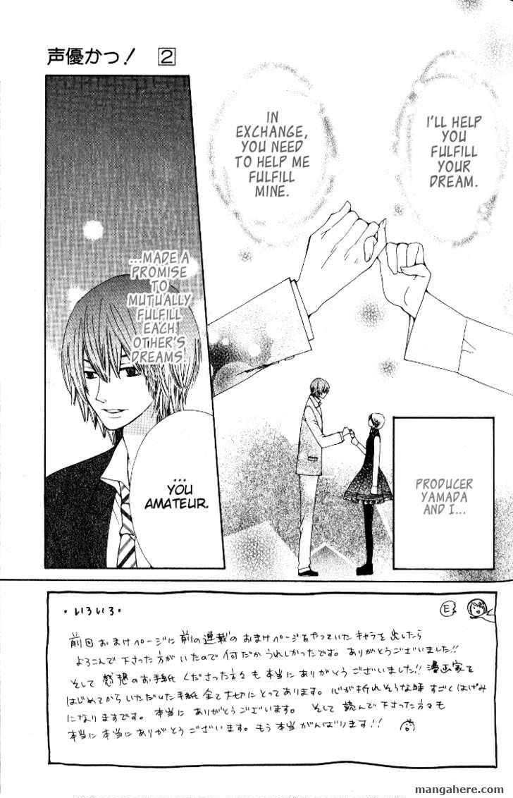 Seiyuu Ka-! 11 Page 3