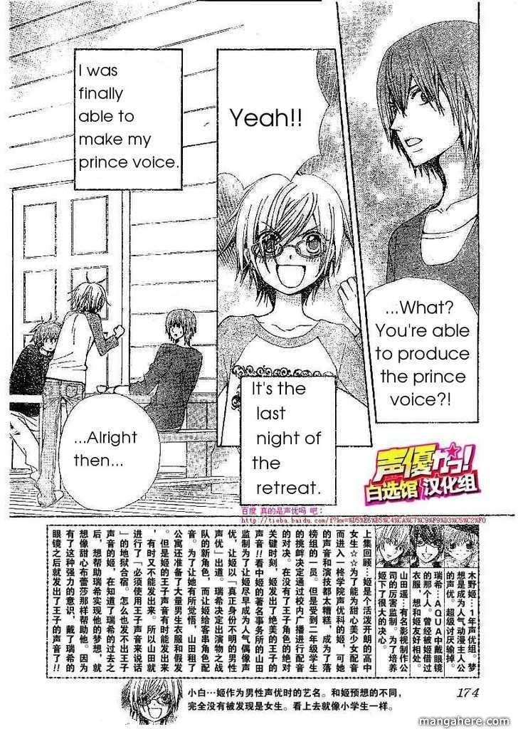 Seiyuu Ka-! 18 Page 2