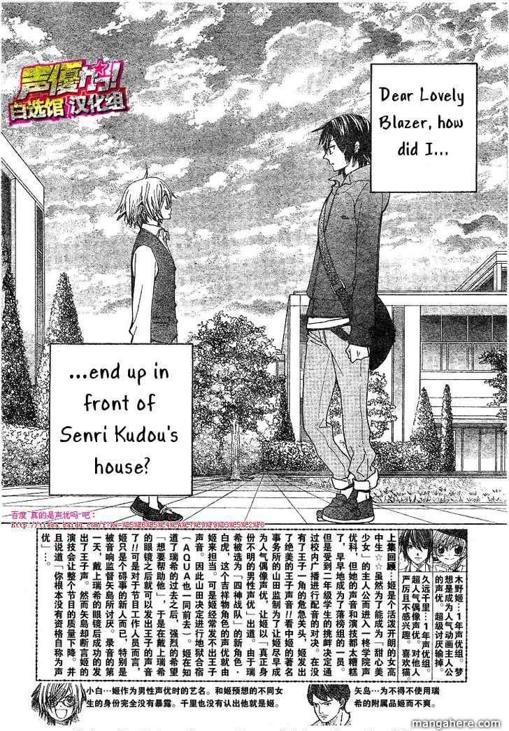Seiyuu Ka-! 20 Page 2