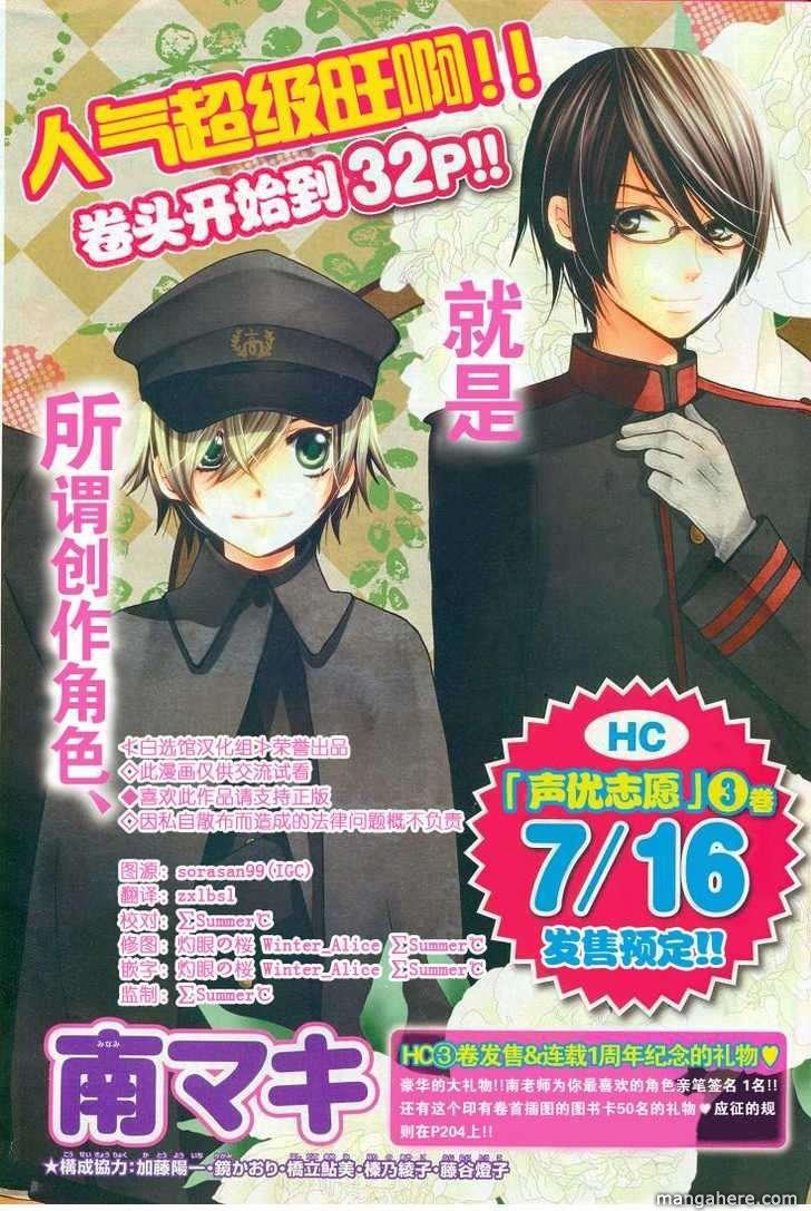 Seiyuu Ka-! 21 Page 1