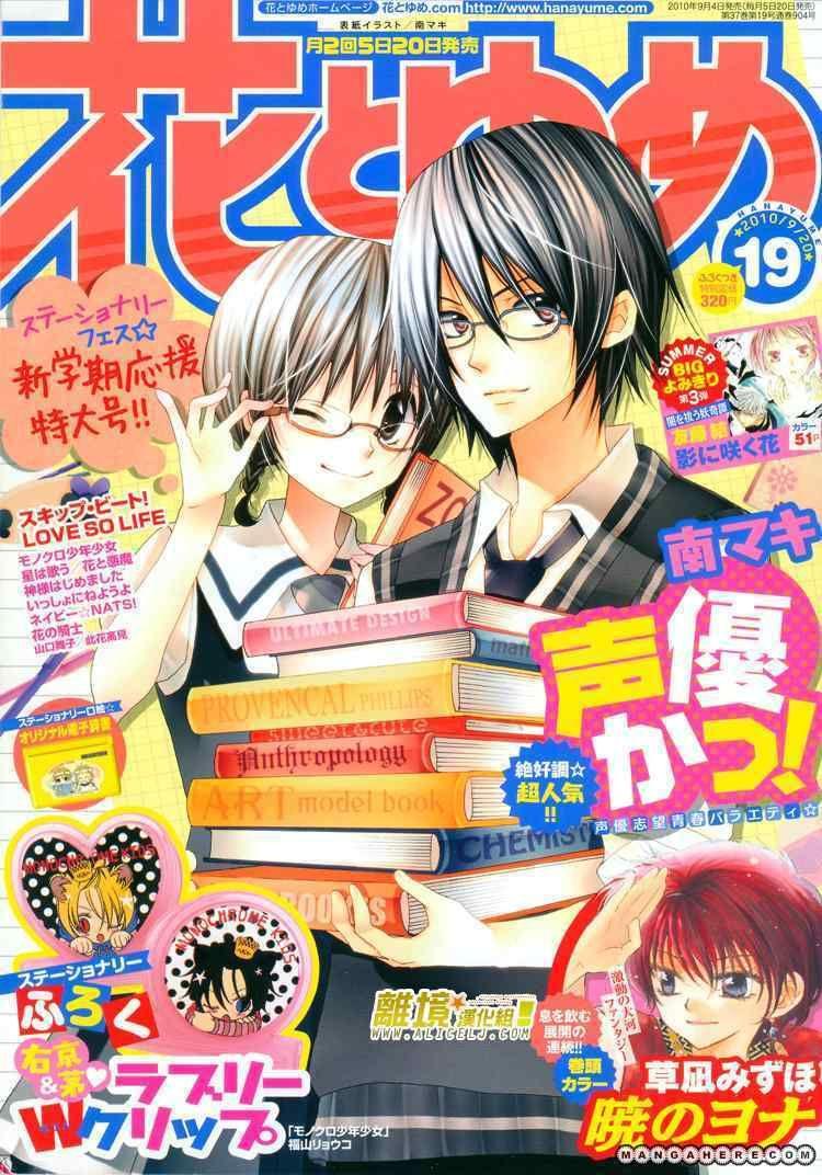 Seiyuu Ka-! 26 Page 3