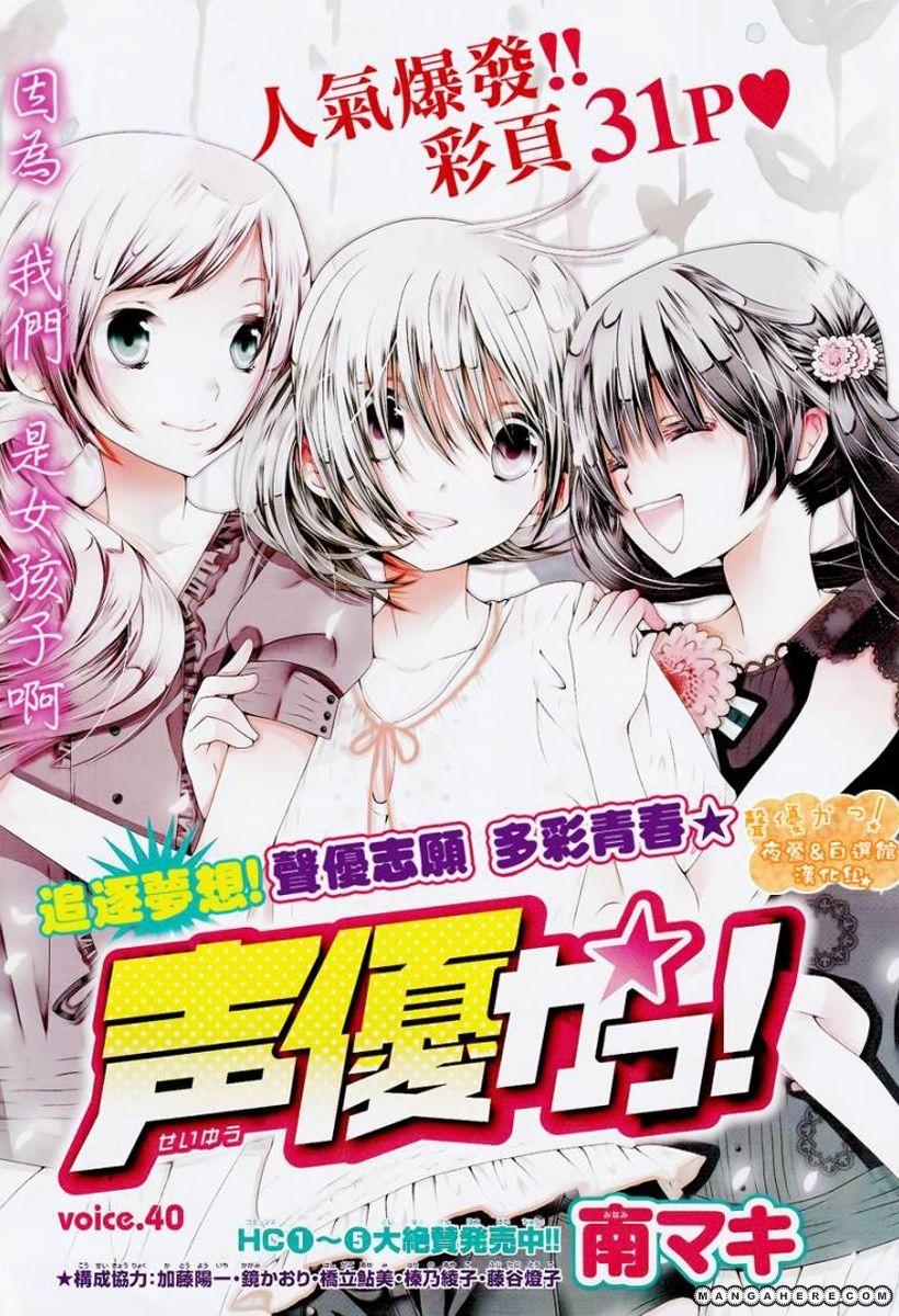 Seiyuu Ka-! 40 Page 1