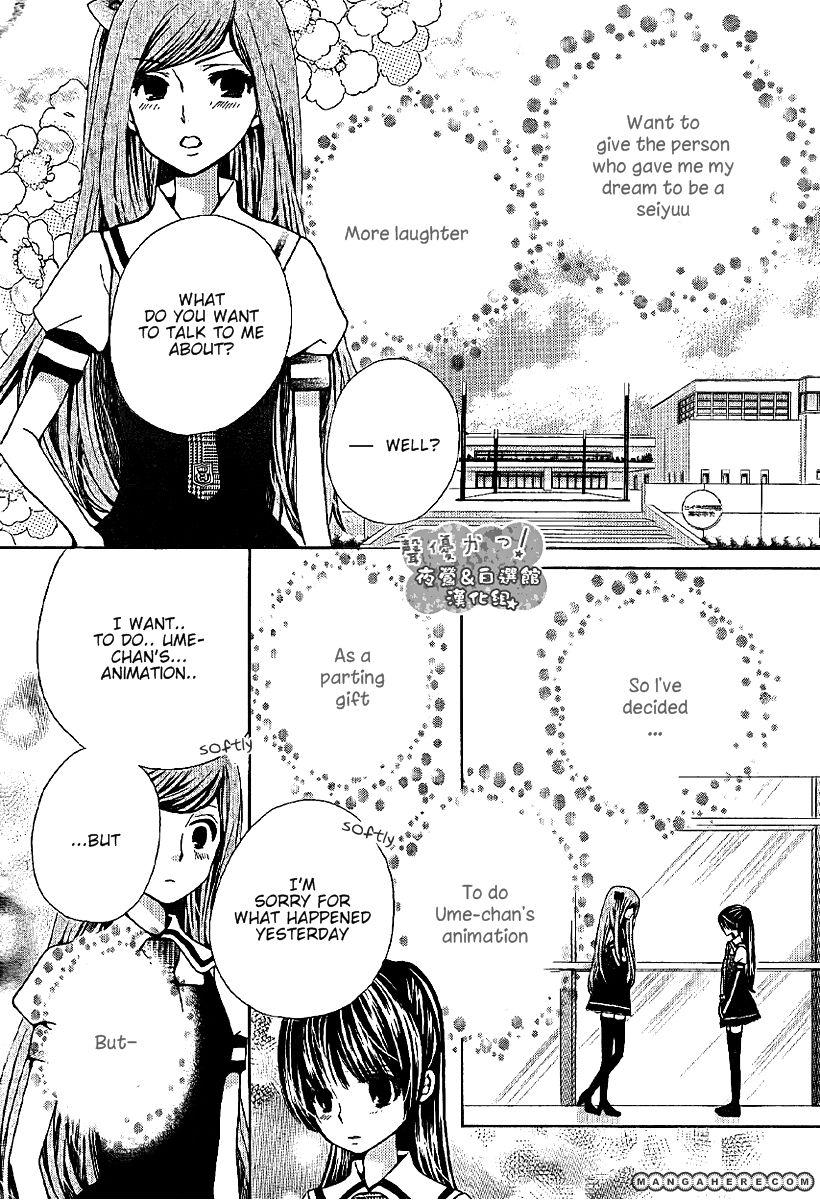 Seiyuu Ka-! 40 Page 5