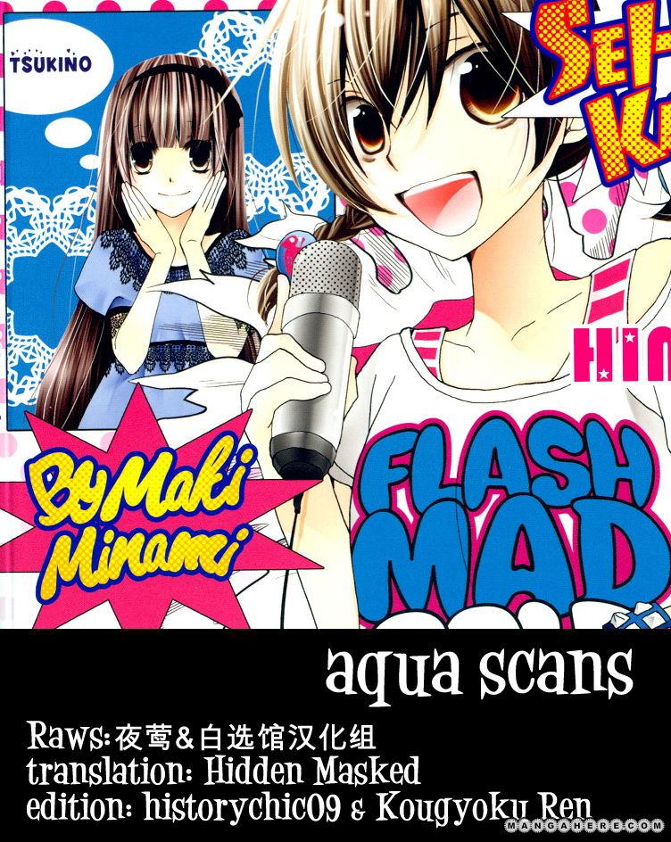 Seiyuu Ka-! 43 Page 1