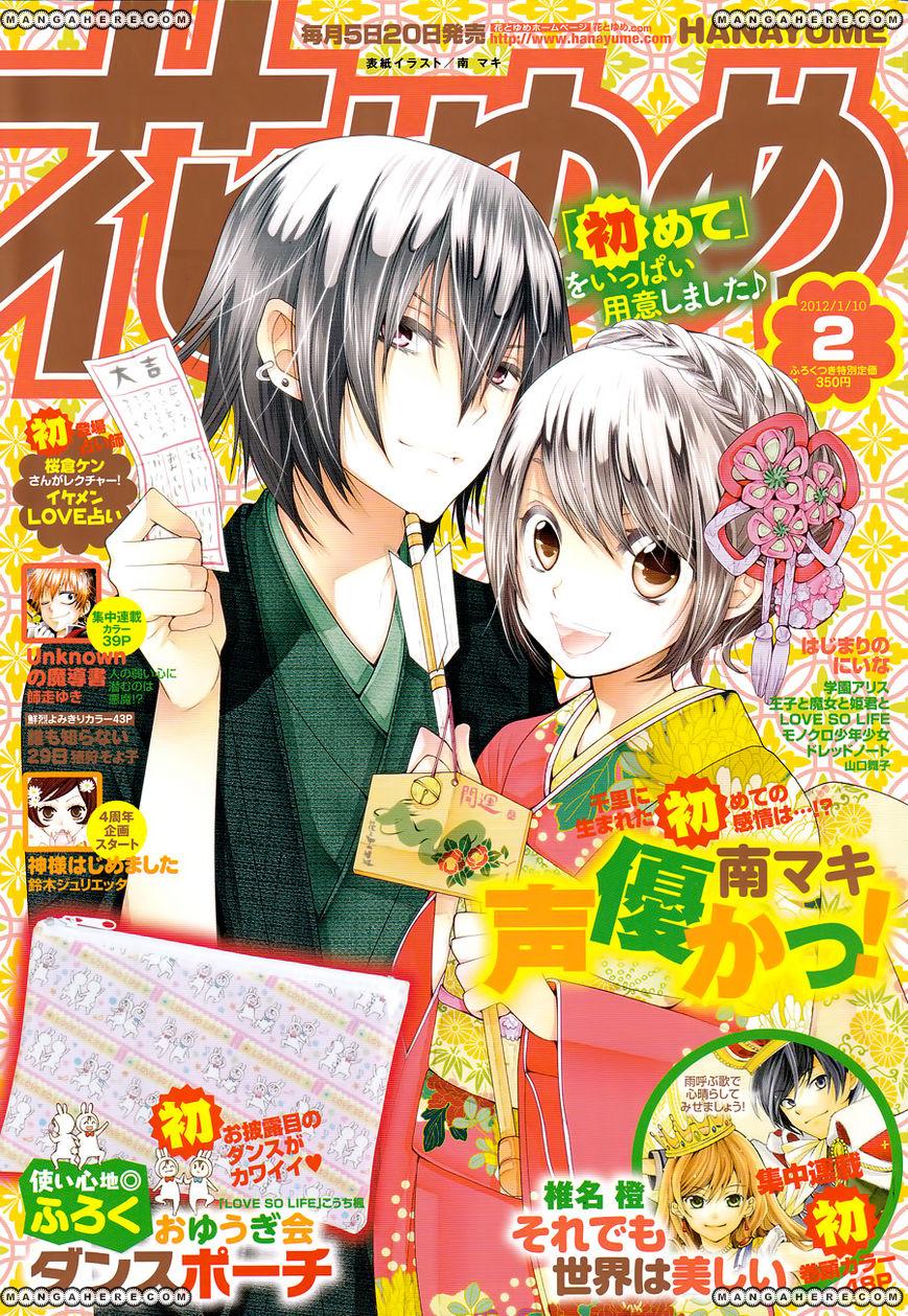Seiyuu Ka-! 49 Page 2
