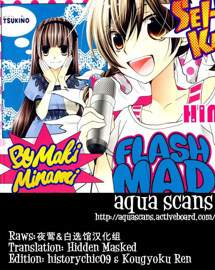 Seiyuu Ka-! 54 Page 1