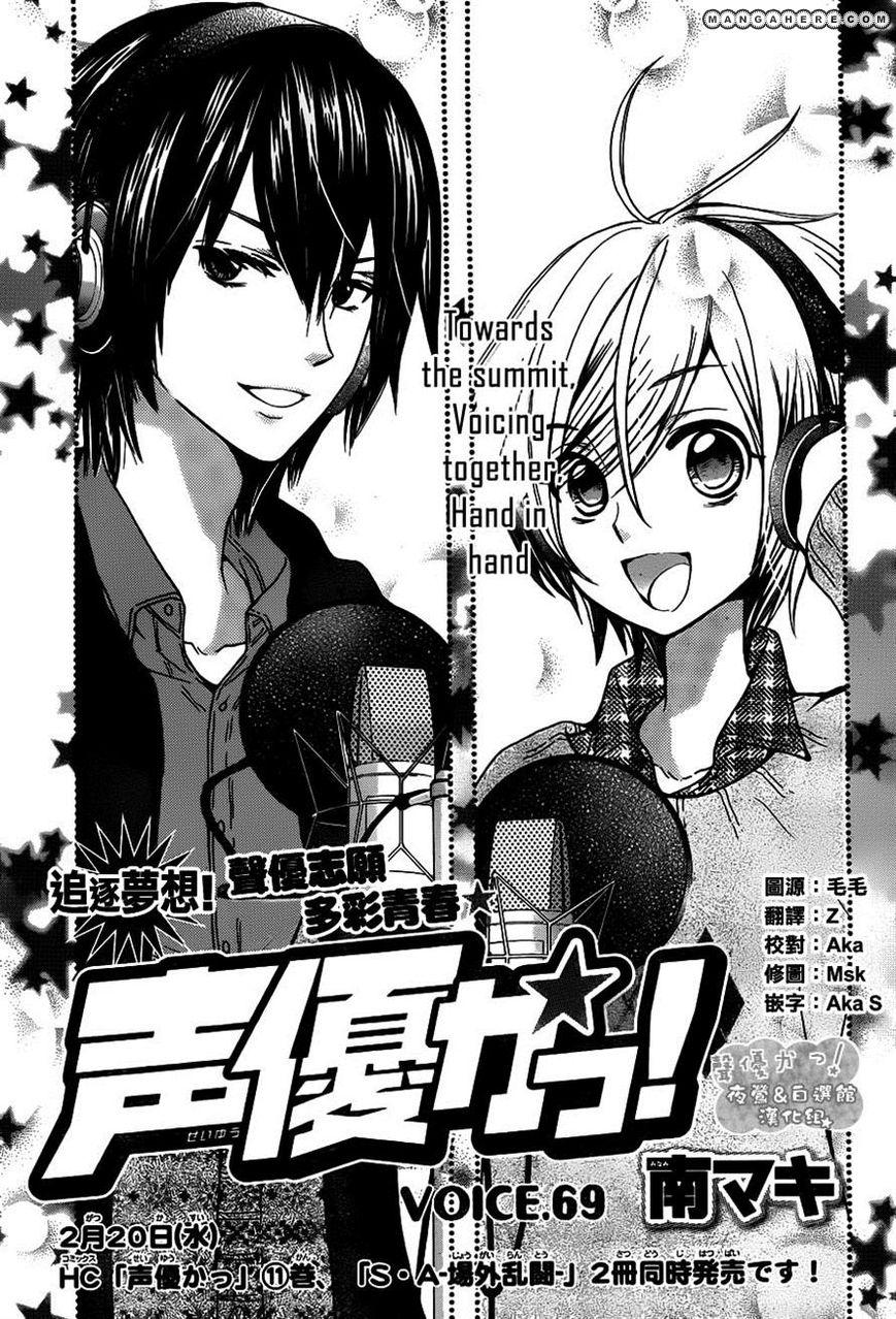 Seiyuu Ka-! 69 Page 1