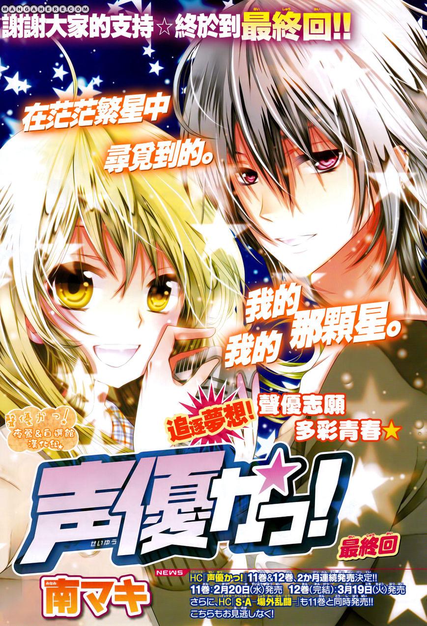 Seiyuu Ka-! 70 Page 1