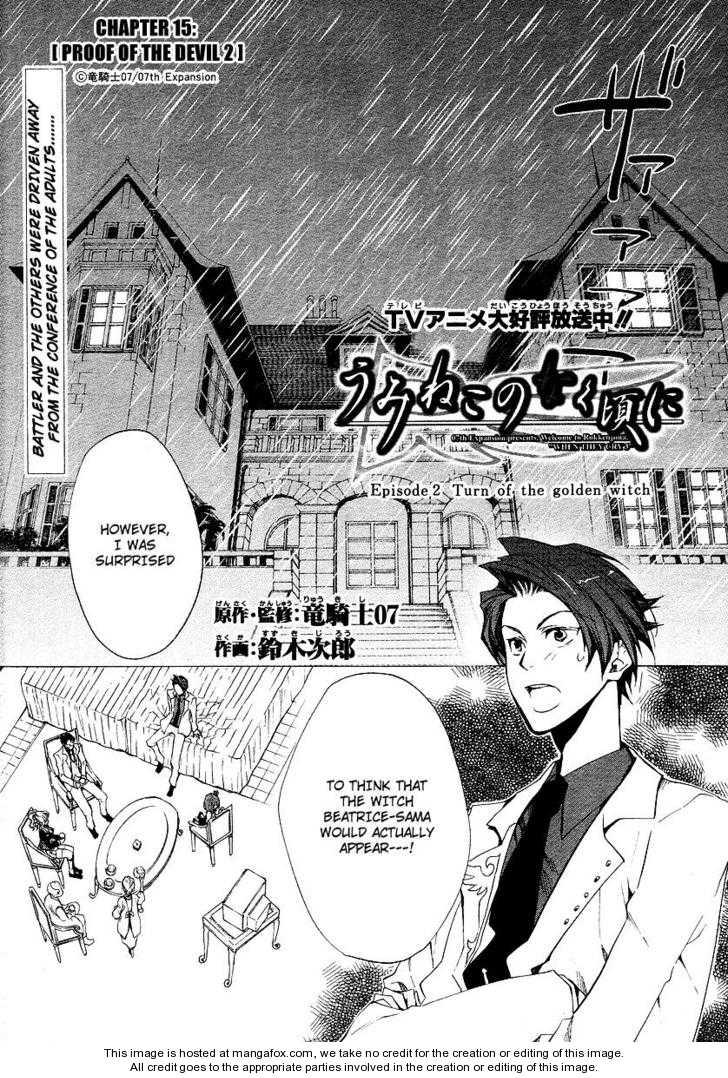 Umineko no Naku Koro ni Episode 2 15 Page 1