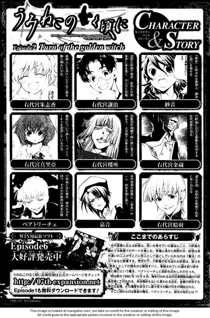 Umineko no Naku Koro ni Episode 2 17 Page 1