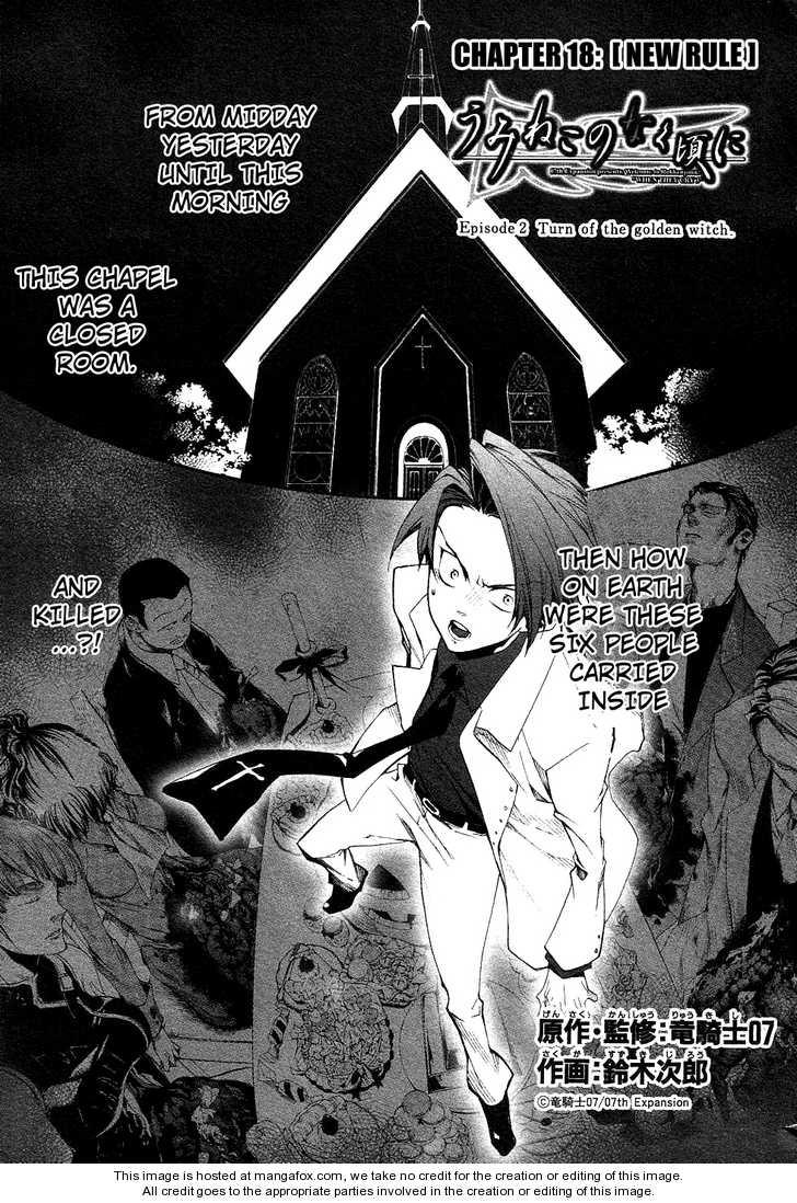 Umineko no Naku Koro ni Episode 2 18 Page 1