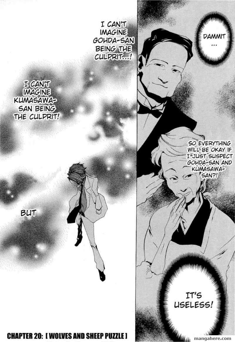 Umineko no Naku Koro ni Episode 2 20 Page 2