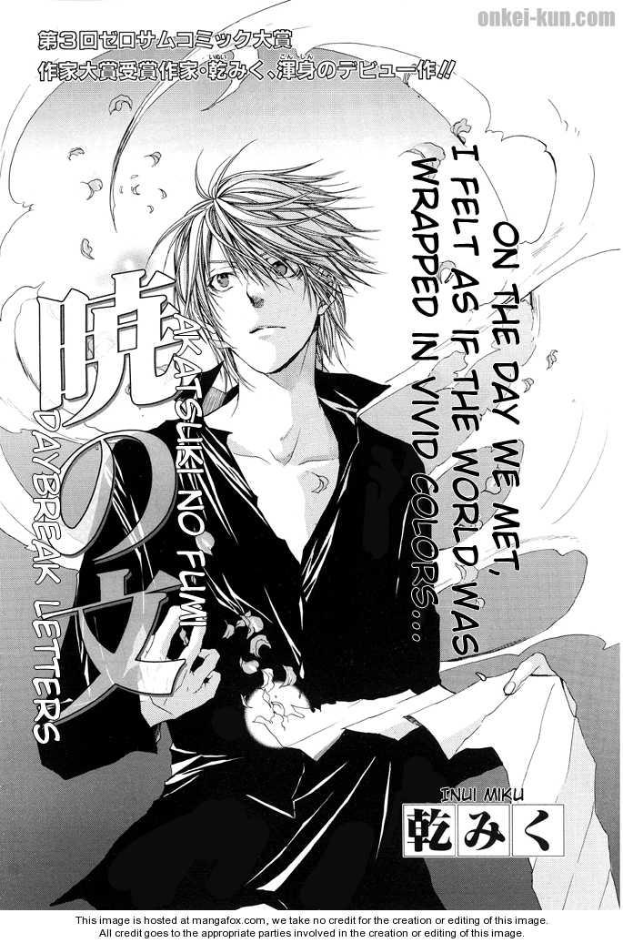 Akatsuki no Fumi 1 Page 2