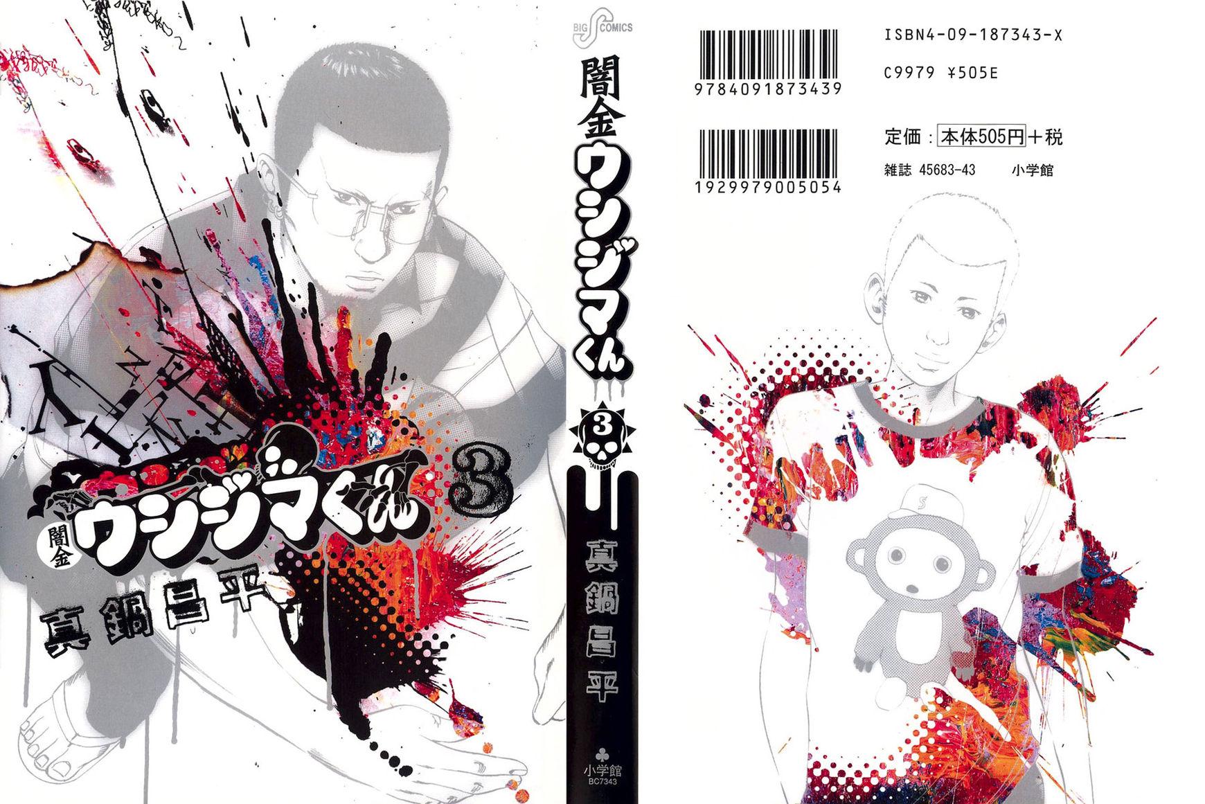 Yamikin Ushijima-kun 17 Page 2
