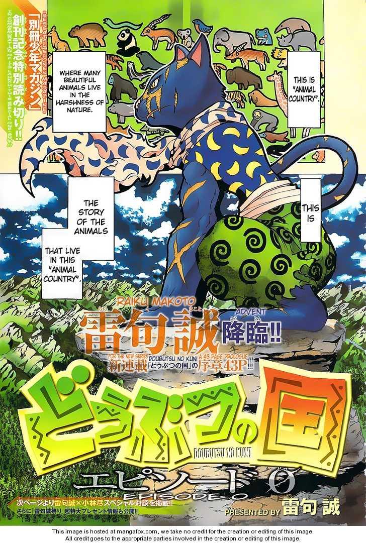 Doubutsu no Kuni 0 Page 1