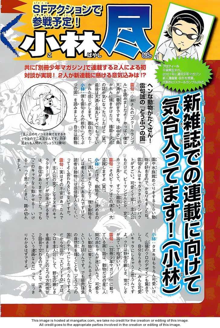 Doubutsu no Kuni 0 Page 2