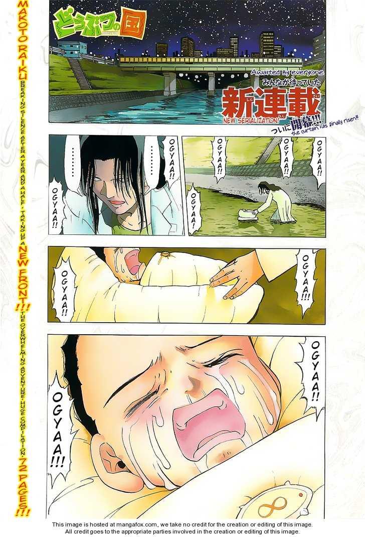 Doubutsu no Kuni 1 Page 1