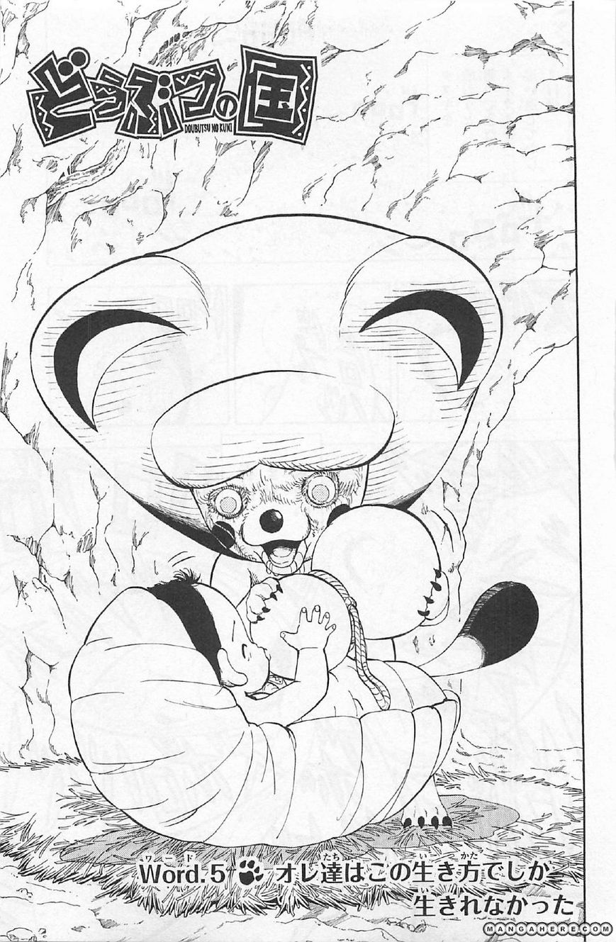 Doubutsu no Kuni 5 Page 1