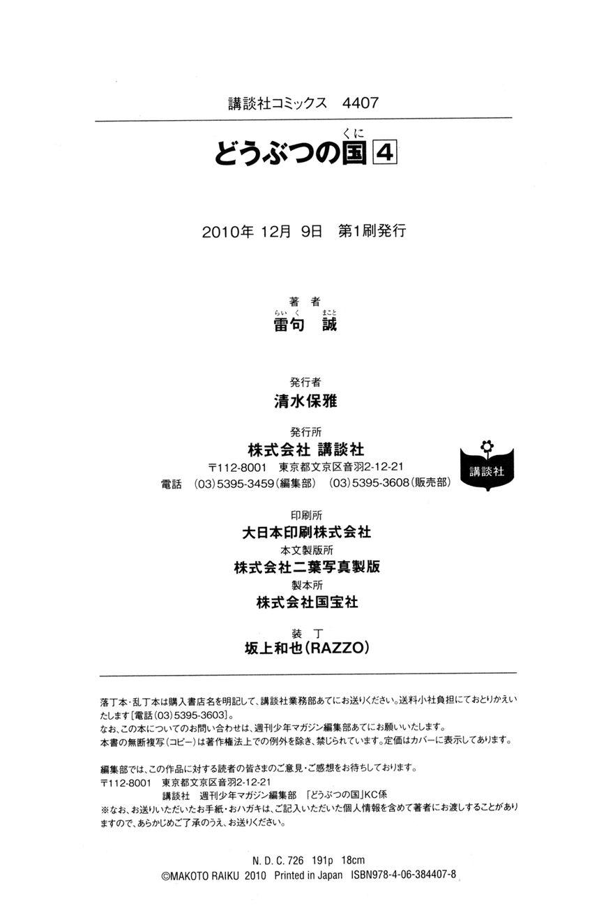 Doubutsu no Kuni 14.5 Page 2