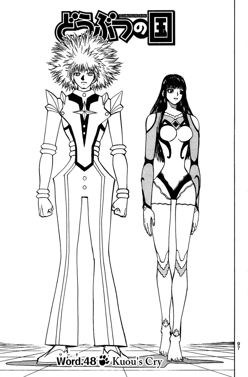 Doubutsu no Kuni 48 Page 1