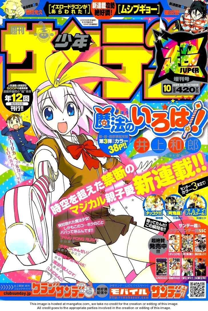 Mahou no Iroha! 1 Page 1