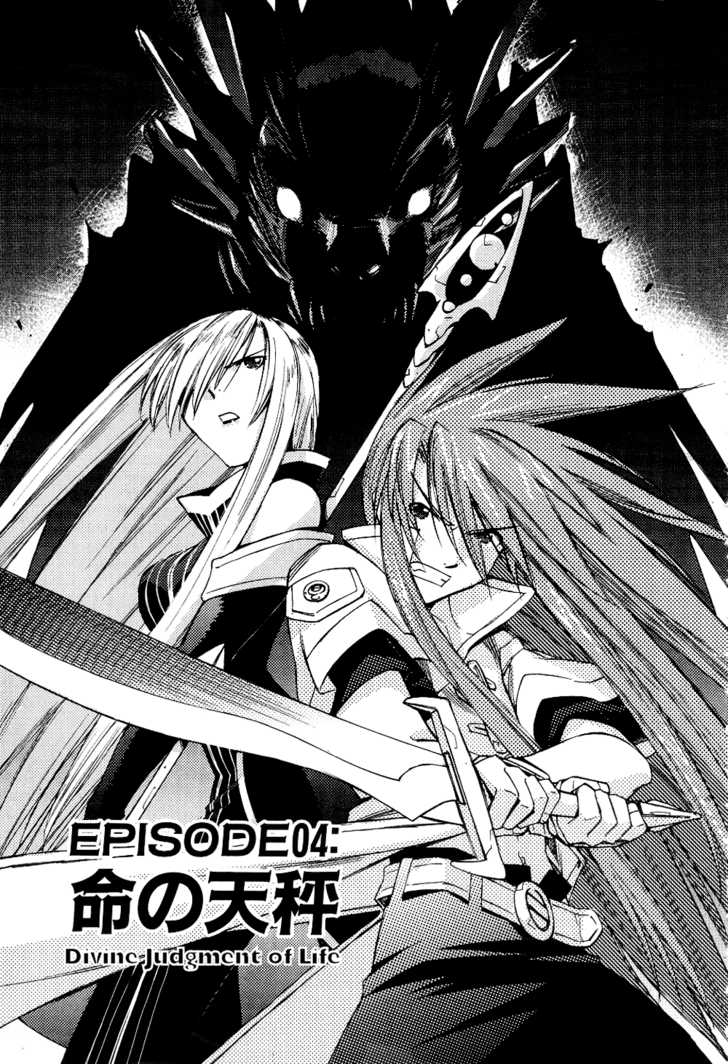 Tales of the Abyss 4 Page 1