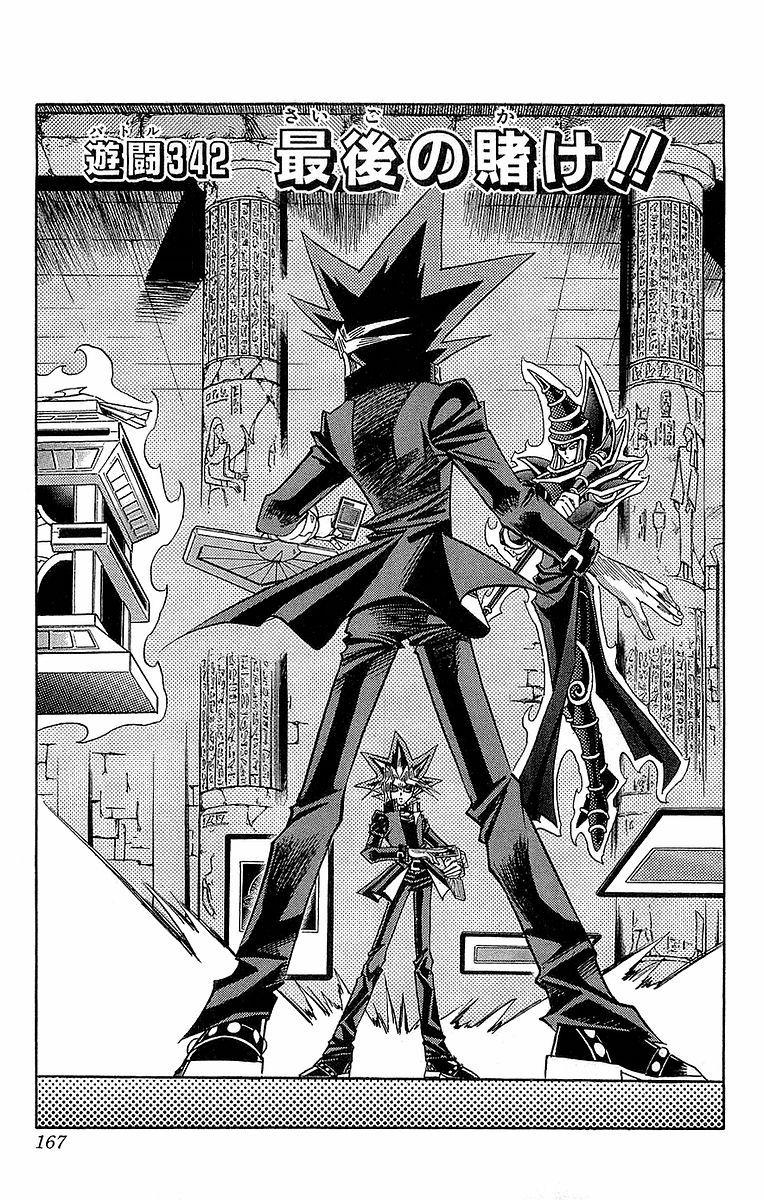 Yu-Gi-Oh! Millennium World 64 Page 1