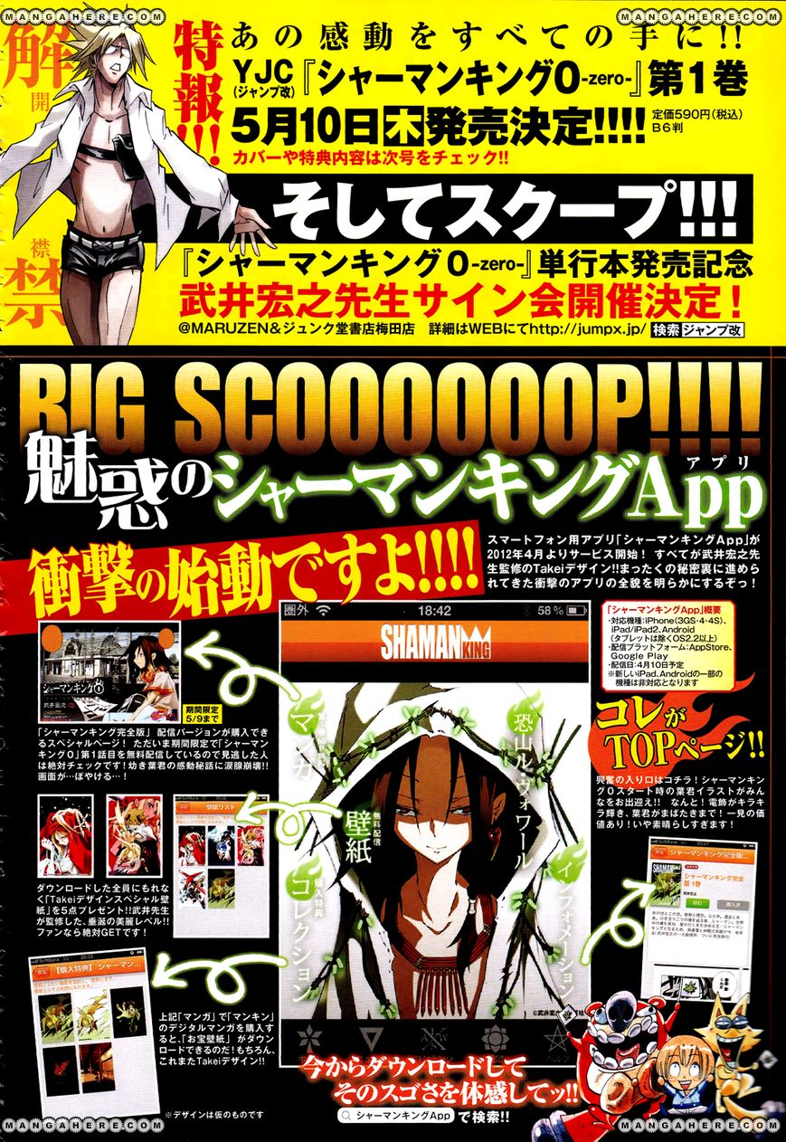 Shaman King Flowers 1 Page 2