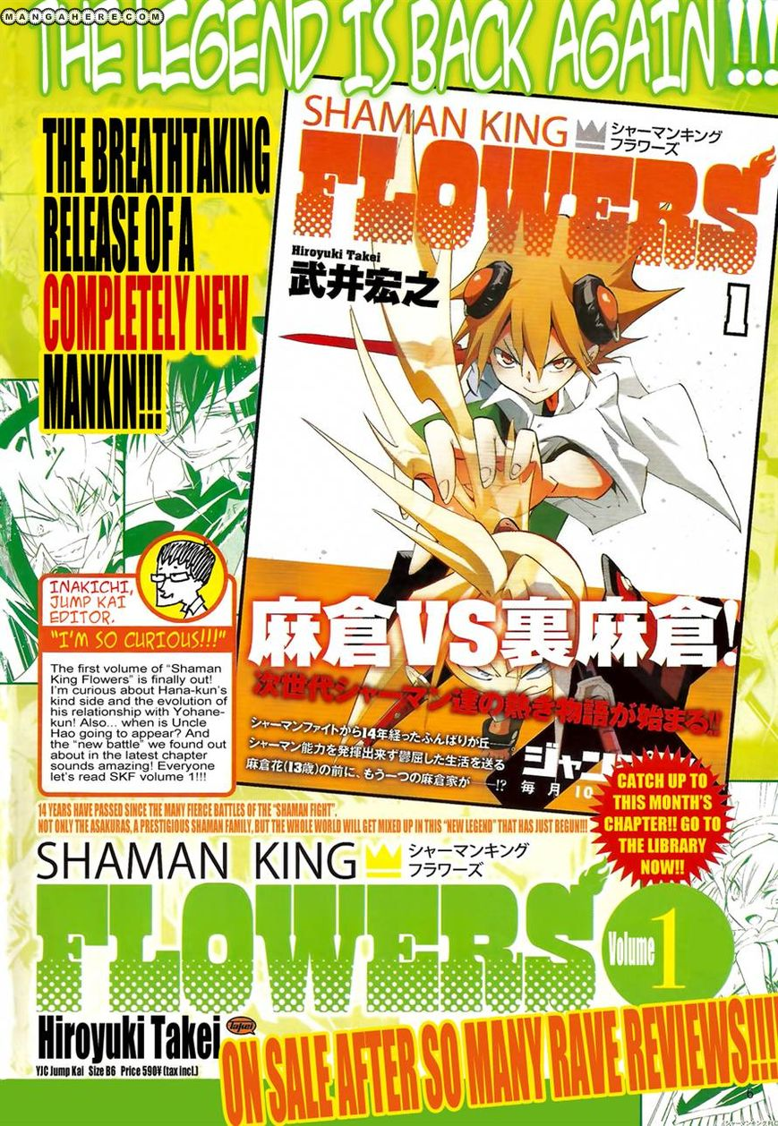 Shaman King Flowers 5 Page 1